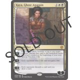 Kaya, Ghost Assassin [CN2]