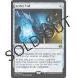 Aether Vial [IMA]